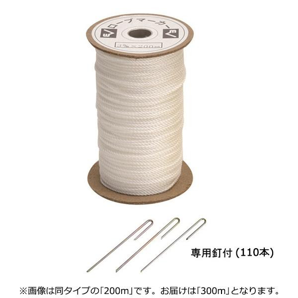 ロープマーカー3×300 白 90 EKA182