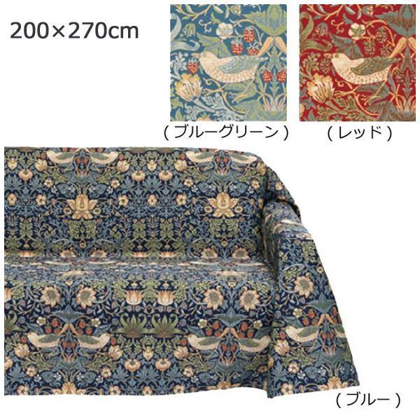 川島織物セルコン Morris Design Studio いちご泥棒 マルチカバー 200×270cm HV1710 B ブルー