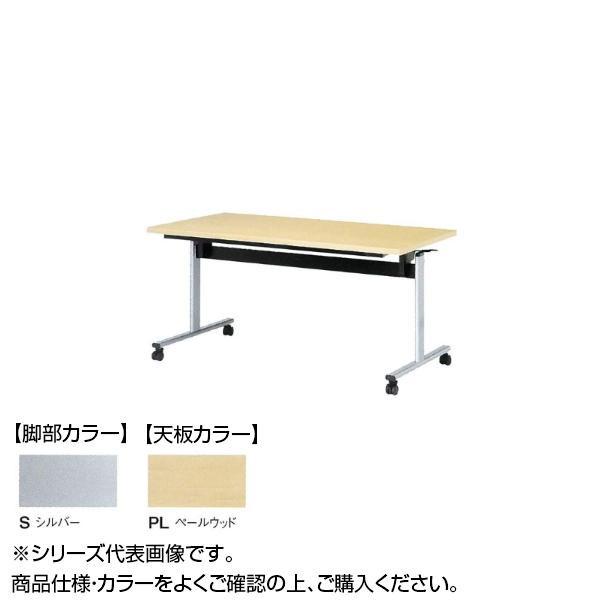 ニシキ工業 TOV STACK TABLE テーブル 脚部 シルバー 天板 ペールウッド TOV-S1590K-PL 快気祝 特売限定 法要 キャッシュレス5%還元対象 限定アイテム