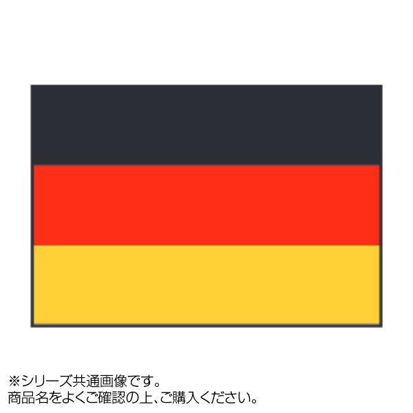 世界の国旗 万国旗 ドイツ 120 180cm
