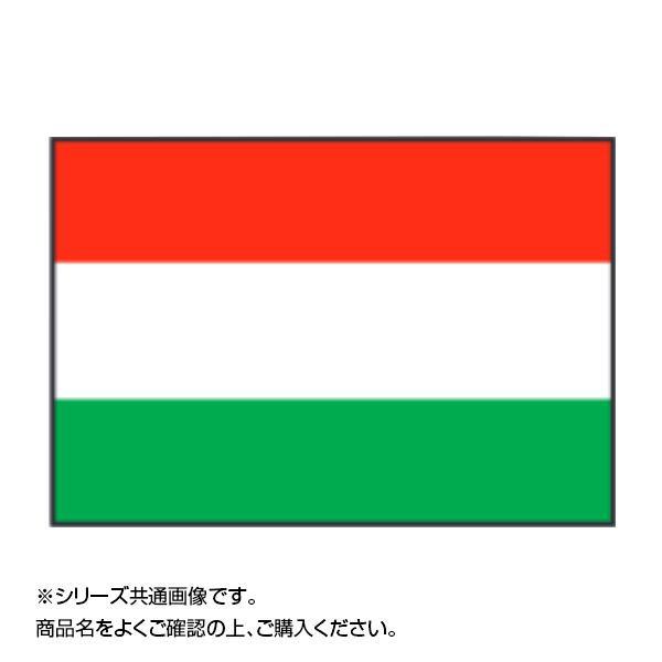 世界の国旗 万国旗 ハンガリー 120 180cm