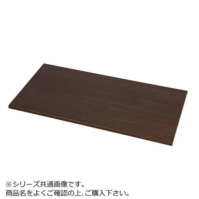 豊國工業 HOS NHS兼用木天板 W900 D450 HOS-MT4 メラミン:TJ-2063K ブラウン エッジ:MW40-4008E ブラウン