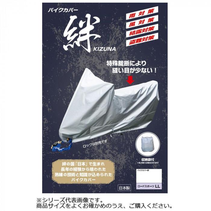 平山産業 バイクカバー絆 S