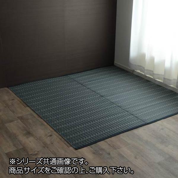 洗える PPカーペット 『バルカン』 本間4.5畳 約286 286cm ネイビー 2126514