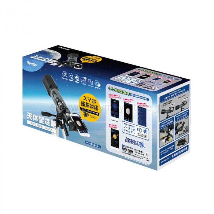 レイメイ藤井 天体望遠鏡 屈折式 経緯台 RXA175
