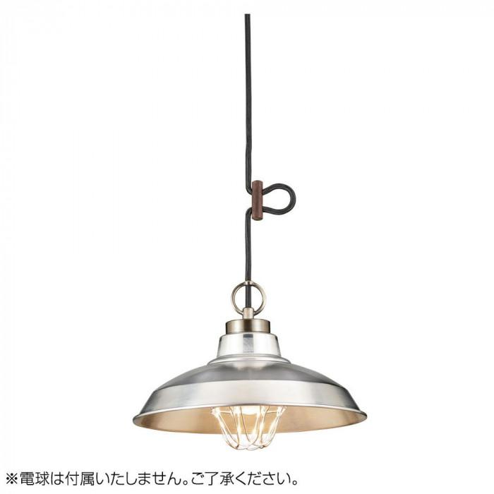 ペンダントライト 〆付けガードアルミ配照セード CP型 BR 電球なし GLF-3485BRX GLF-3485BRX
