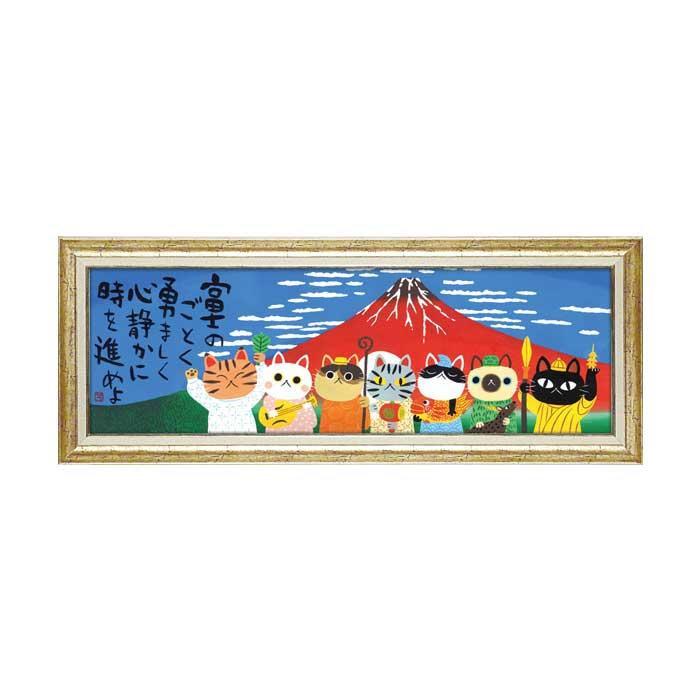 ユーパワー 糸井忠晴 アートフレーム「富士のごとく」 IT-10104