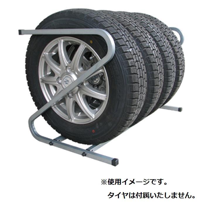 タイヤ収納 おしゃれ タイヤ ラック 横置き タイヤラック 横置き S