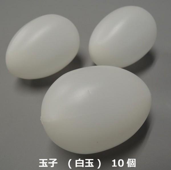 食品サンプル 玉子 白玉 10個 IP 501