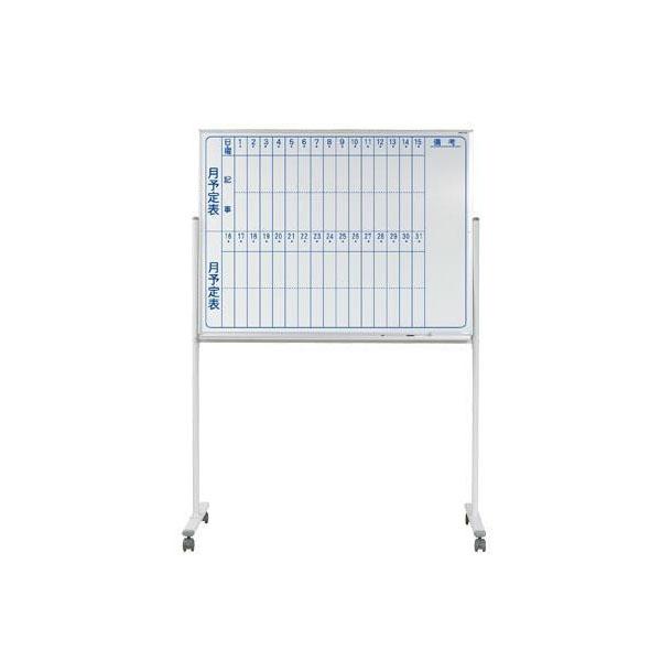 スケジュールボード ホワイトボード 予定表 脚付き ホワイトボード 月間予定表