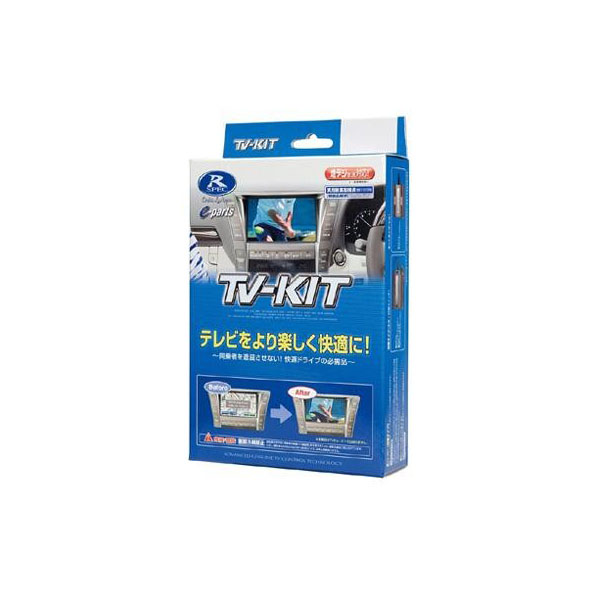 データシステム テレビキット 切替タイプ トヨタ用 TTV304