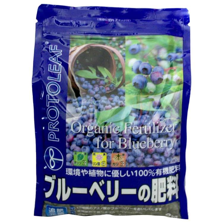 ブルーベリー 肥料 有機素材 プロトリーフ ブルーベリー肥料 20kg