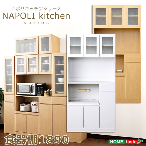 食器棚 キッチン 収納 おしゃれ キッチン収納 レンジ台 棚 カウンター