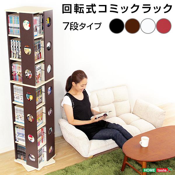 漫画収納 本棚 コミック収納 書棚 単行本 DVD収納 文庫本 7段
