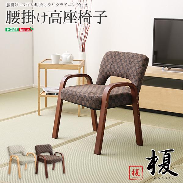 値引きする 肘掛け高座椅子、6段階のリクライニング機能付き、高さ調節3段階、簡単組み立て 榎-えのき-, すりーむ:0738e5da --- tnmfschool.com