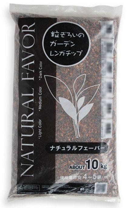 庭 レンガチップ レンガ敷石 砂利 ナチュラルフェーバー ダークカラー M 10kg 10袋