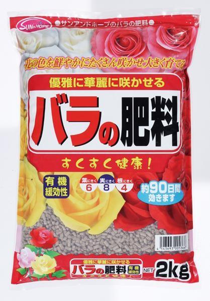 薔薇 肥料 有機肥料 オーガニック薔薇の肥料 バラ 肥料 有機 20kg