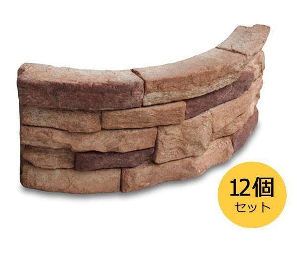 石を積んだ壁面を再現したコンクリート製の花壇材 花壇用 モデル着用&注目アイテム コンクリートブロック アール 花壇 引出物 12個 ブロック レンガ カーブ