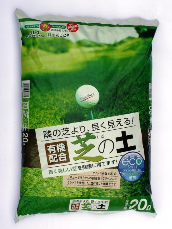 芝生 土  芝生土 芝生用土 芝生用土の改良 芝 土 20L 6袋
