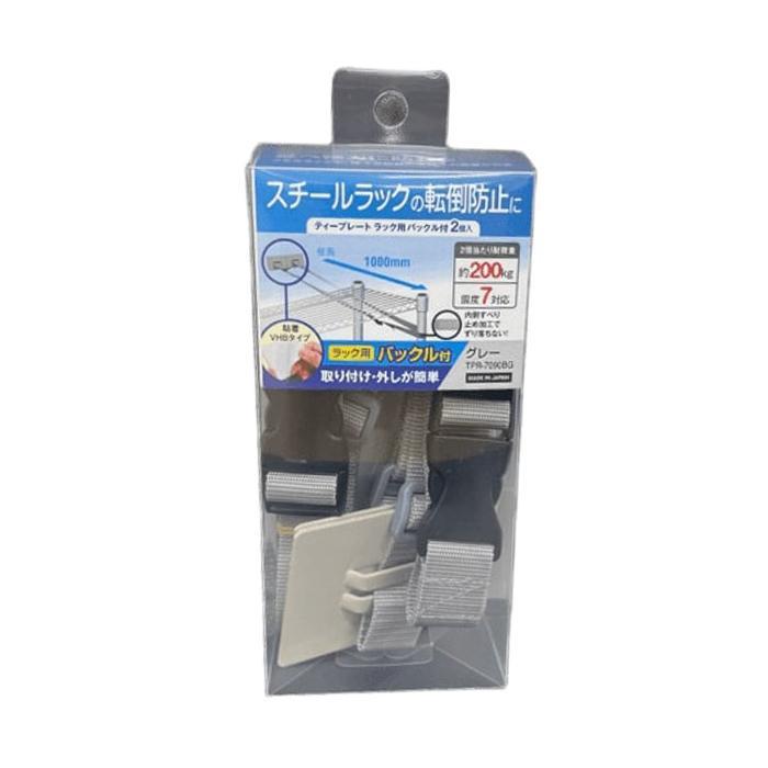 書庫 ラックの転倒を防止します ティーエフサービス 地震対策 市販 転倒防止 ティープレート ラック用 グレー メーカー公式 バックル付 2個入り TPR-7090BG