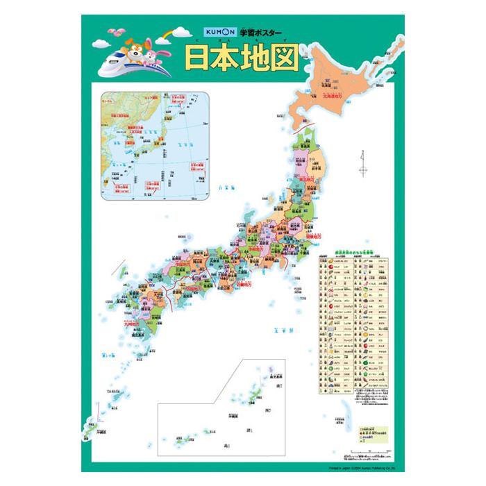 お部屋に貼って 日本地図を覚えましょう 日本正規代理店品 KUMON くもん 紙製 学習ポスター GP-71 2歳以上 大幅値下げランキング 日本地図