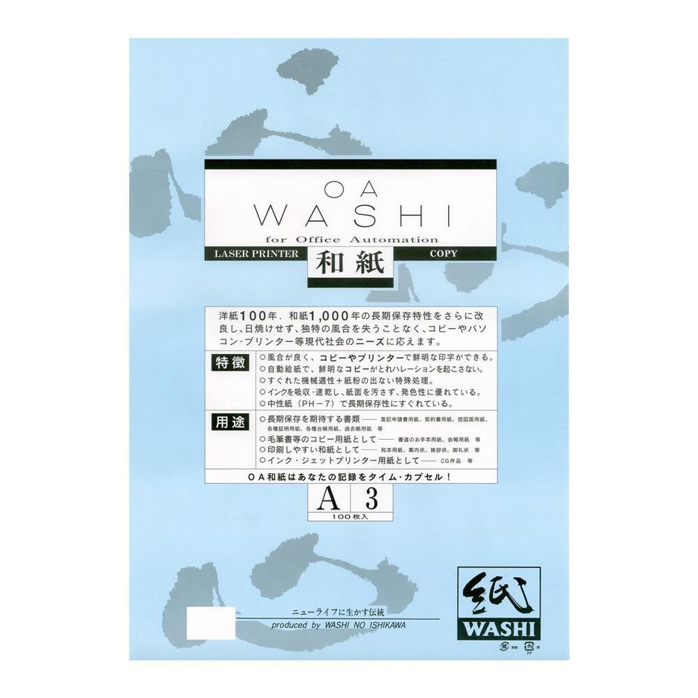 蛍光剤や酸性薬品を使用していない中性和紙です。 和紙のイシカワ OA和紙並厚 白 A3判 100枚入 10袋 WP-5831200-10P