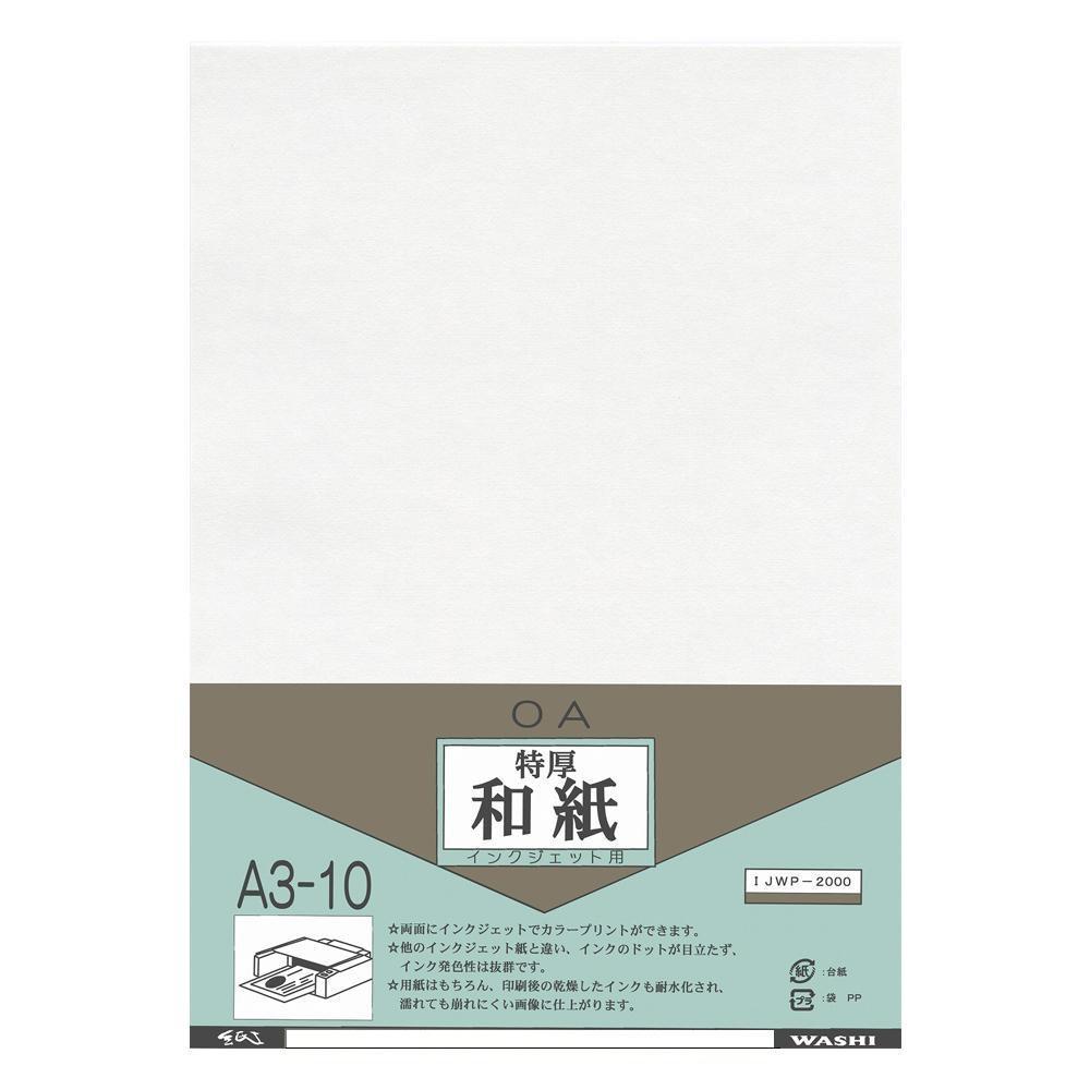和紙のイシカワ インクジェット用特厚和紙 A3判 10枚入 10袋 IJWP-2000-10P