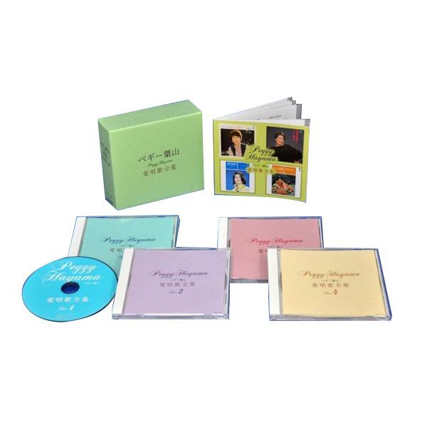 歌謡界を代表する歌手ペギー葉山のCD全集 買取 ペギー葉山 愛唱歌全集 NKCD 2020 新作 7437~40