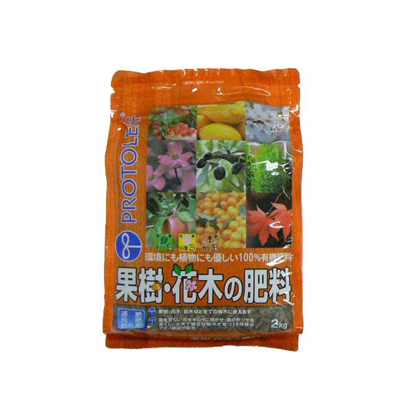 環境にも植物にもやさしい肥料です。 プロトリーフ 果樹 花木の肥料 2kg×10セット