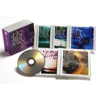 癒しの音楽 ジャズ CD セット 音楽 癒し CD 癒し プレゼント 女性
