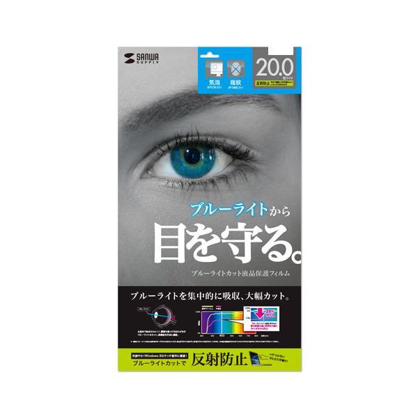 サンワサプライ 20.0型ワイド対応ブルーライトカット液晶保護指紋反射防止フィルム LCD-200WBCAR