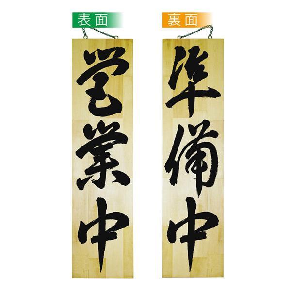 E木製サイン 7635 特大 営業中/準備中