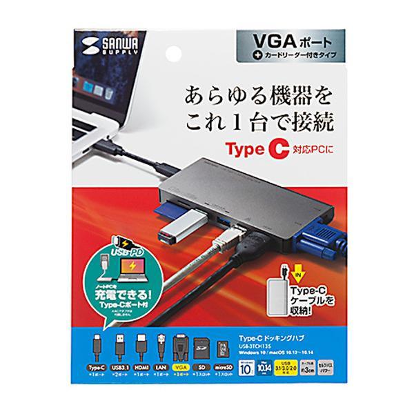 サンワサプライ USB Type-C ドッキングハブ VGA・HDMI・LANポート・SDカードリーダー付き USB-3TCH13S