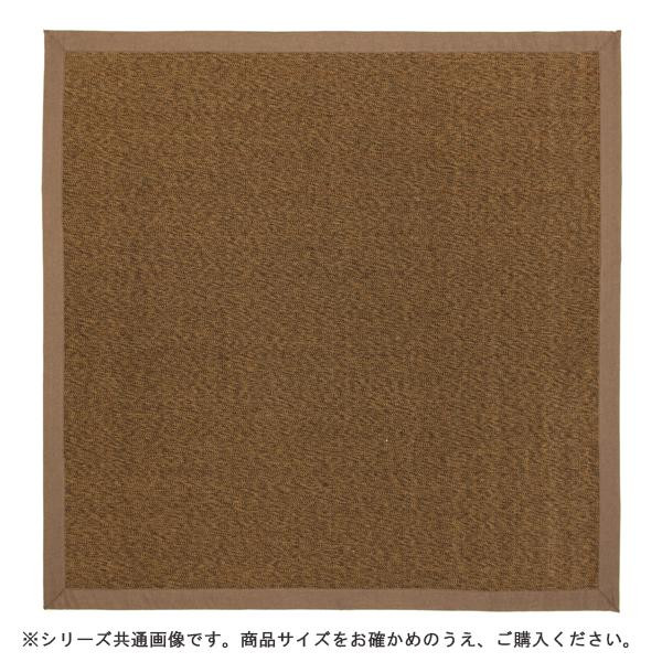 竹ラグ カナパ2 約180×180cm ブラウン 240604913