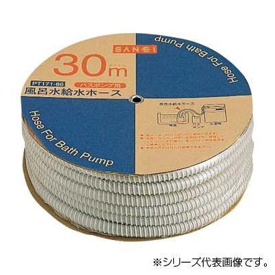三栄 SANEI 風呂水給水ホース 30m PT171-86