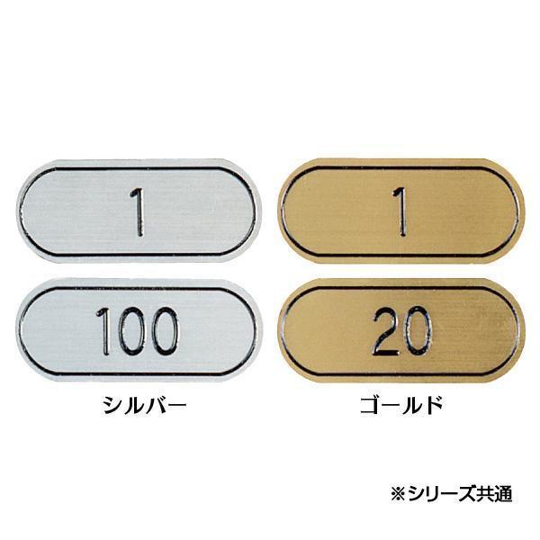 テーブルナンバープレート No.1~10 MU-01 1~10 ゴールド