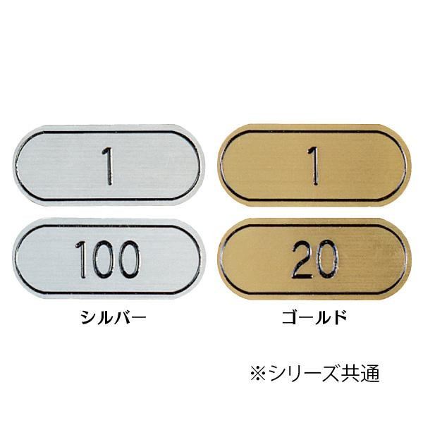 テーブルナンバープレート No.81~90 MU-01 81~90 ゴールド