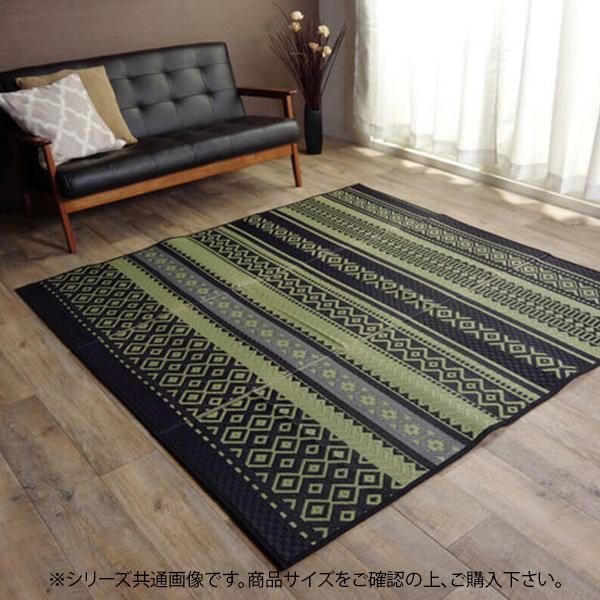 い草ラグカーペット 『ニーナ』 約180×240cm 8470130