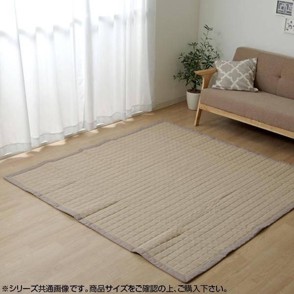 綿キルトラグ 『セイン』 ベージュ 約185×240cm 4937939