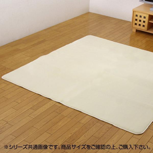 撥水加工カーペット 『撥水リラCE』 アイボリー 200×300cm 3948289