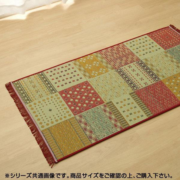 純国産 い草玄関マット 『Fゾラン』 レッド 約70×120cm 8241470