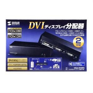 DVI 分配 ディスプレイ 分配 dvi分配器 2分配 ディスプレイ分配器