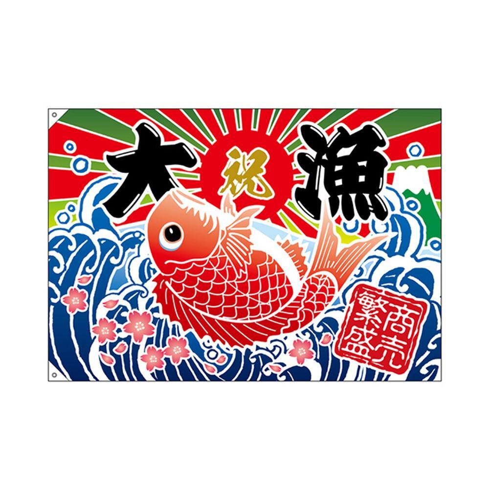 E大漁旗 26901 大漁 商売繁盛 W1300 ポンジ