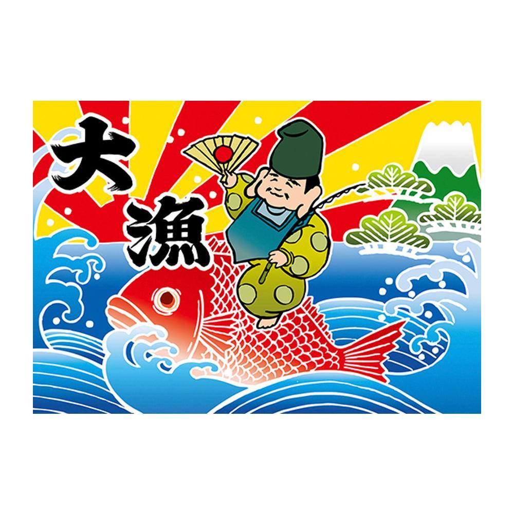 E大漁旗 19958 大漁 恵比寿様 W1300 ポンジ