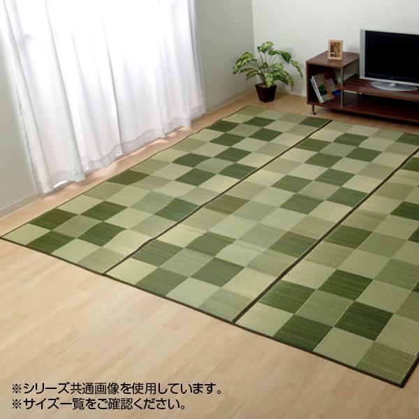 純国産 い草花ござカーペット ラグ ブロック グリーン 江戸間3畳 約174×261cm 4117603