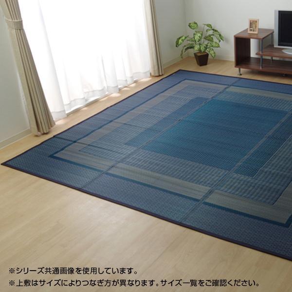 純国産 い草花ござカーペット ラグ ランクス総色 ネイビー 江戸間8畳 約348×352cm 4131508