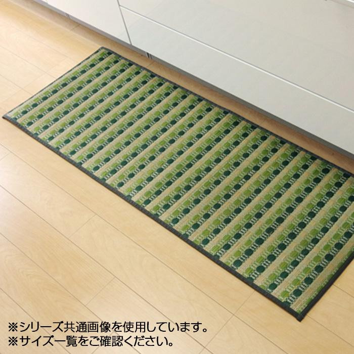 純国産 い草キッチンマット ドロップ グリーン 約80×240cm 8230920