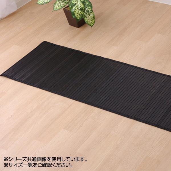 バンブー 竹 廊下敷き ユニバース ブラック 80×240cm 5315050