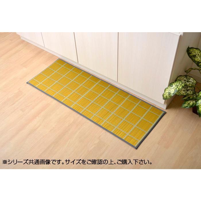 国産い草キッチンマット チェック イエロー 約60×240cm 8239970