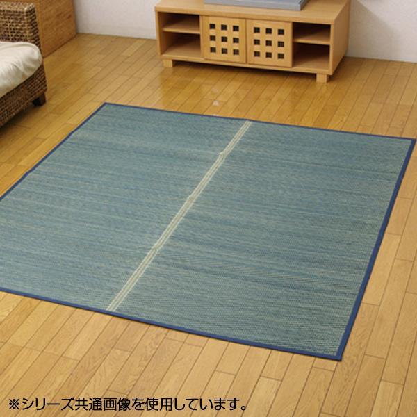い草花ござカーペット ラグ 『クルー』 ブルー 本間2畳 約191×191cm 4320512